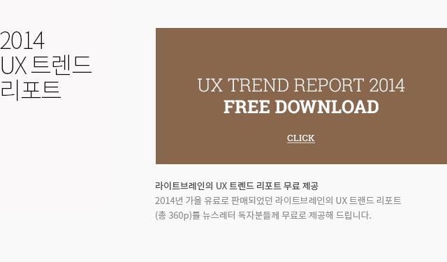 2014 UX 트렌드 리포트