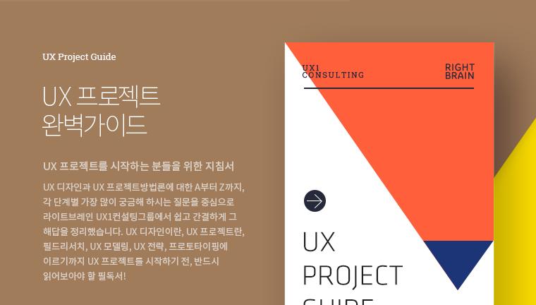 UX 프로젝트 완벽가이드