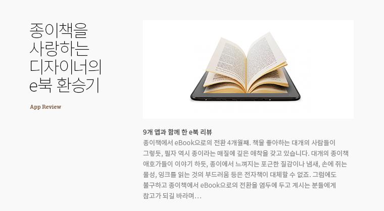 [App Review] 종이책을 사랑하는 디자이너의 e북 환승기