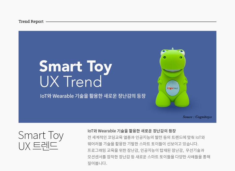 Smart Toy UX 트렌드