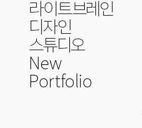 라이트브레인 디자인스튜디오 New Portfolio