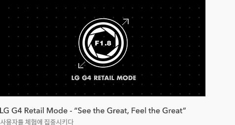 LG G4 Retail Mode