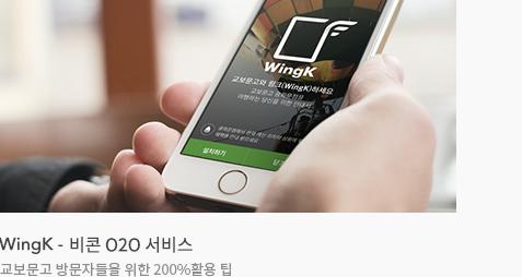 비콘 O2O 서비스 WingK