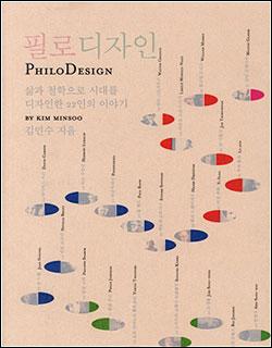 Philo Design_01