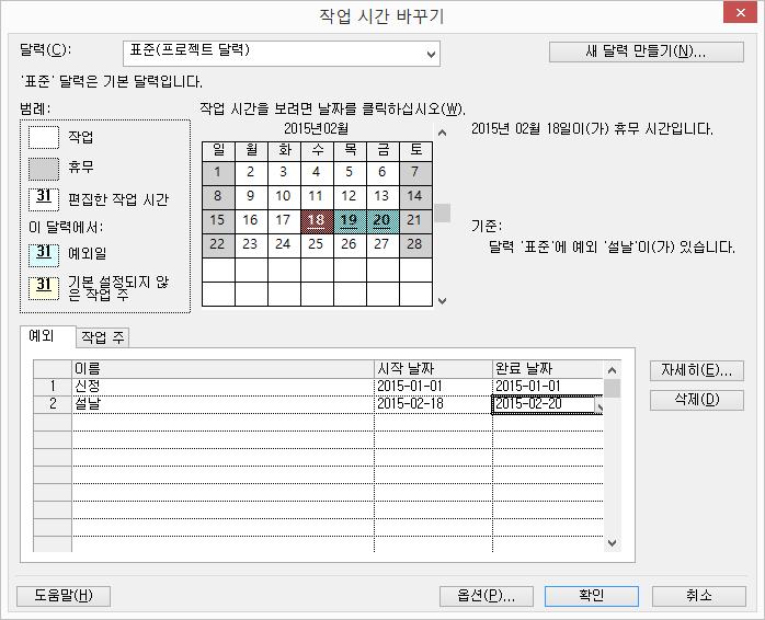 MS Project 2010 작업시간 바꾸기