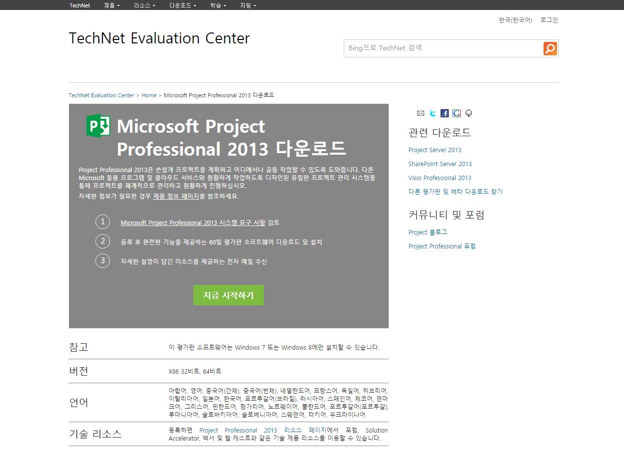 MS Project 2013 평가판 다운로드