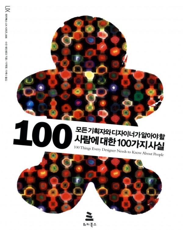 책표지_모든 기획자와 디자이너가 알아야 할 사람에 대한 100가지 사실