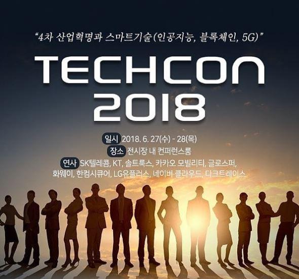 TechCon 2018, 기술의 진보를 느끼다!