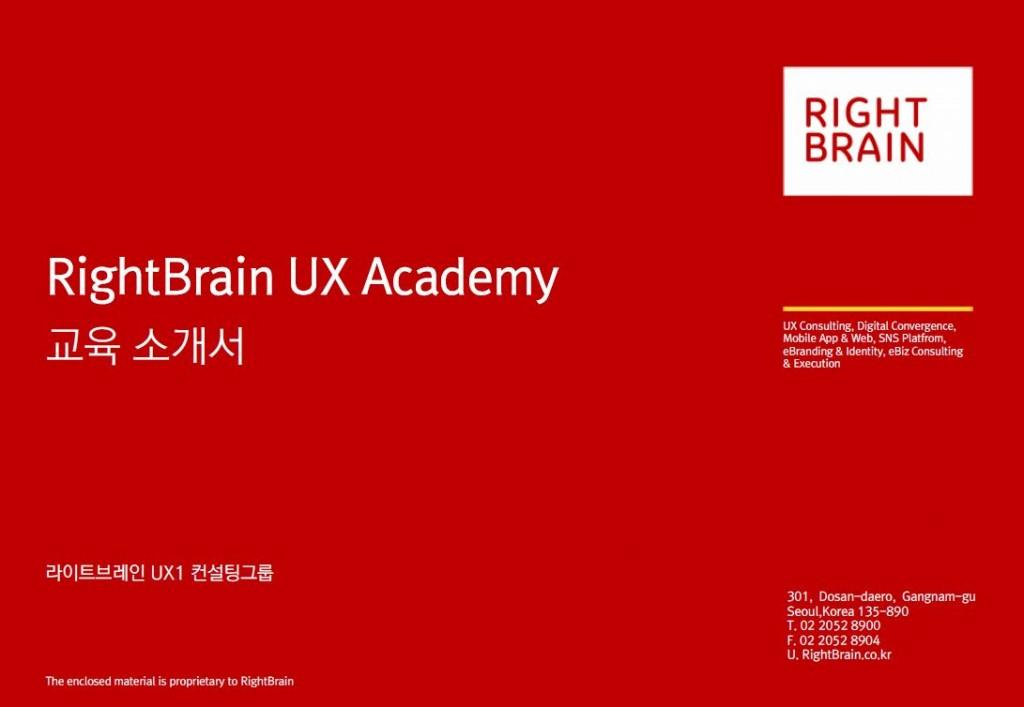 RightBrain UX Academy 란?