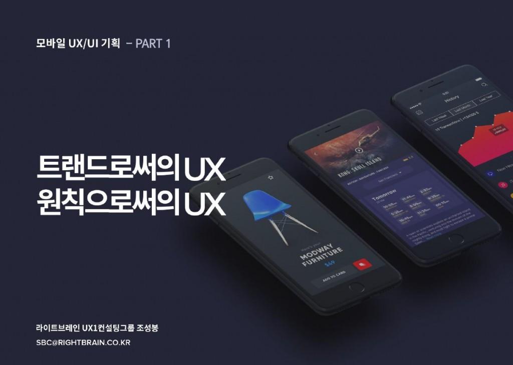 모바일 UX/UI : 트랜드와 원칙으로써의 UX – 1부